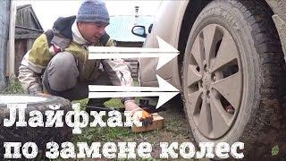 Подготовка к заморозкам // Лайфхак по замене колес // Жизнь в деревне