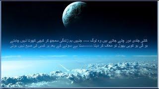 منزل قریب Manzil Qareeb Ci Par Mariy Naseeb Ci Sad Song