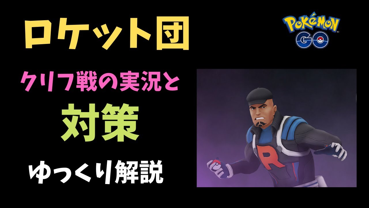 ポケモン go ロケット 団 リーダー 対策