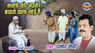 BACHANE WALA SAI - बचाने वाला सांई - PRAMOD MEDHI - Sai Baba Bhajan - Audio song