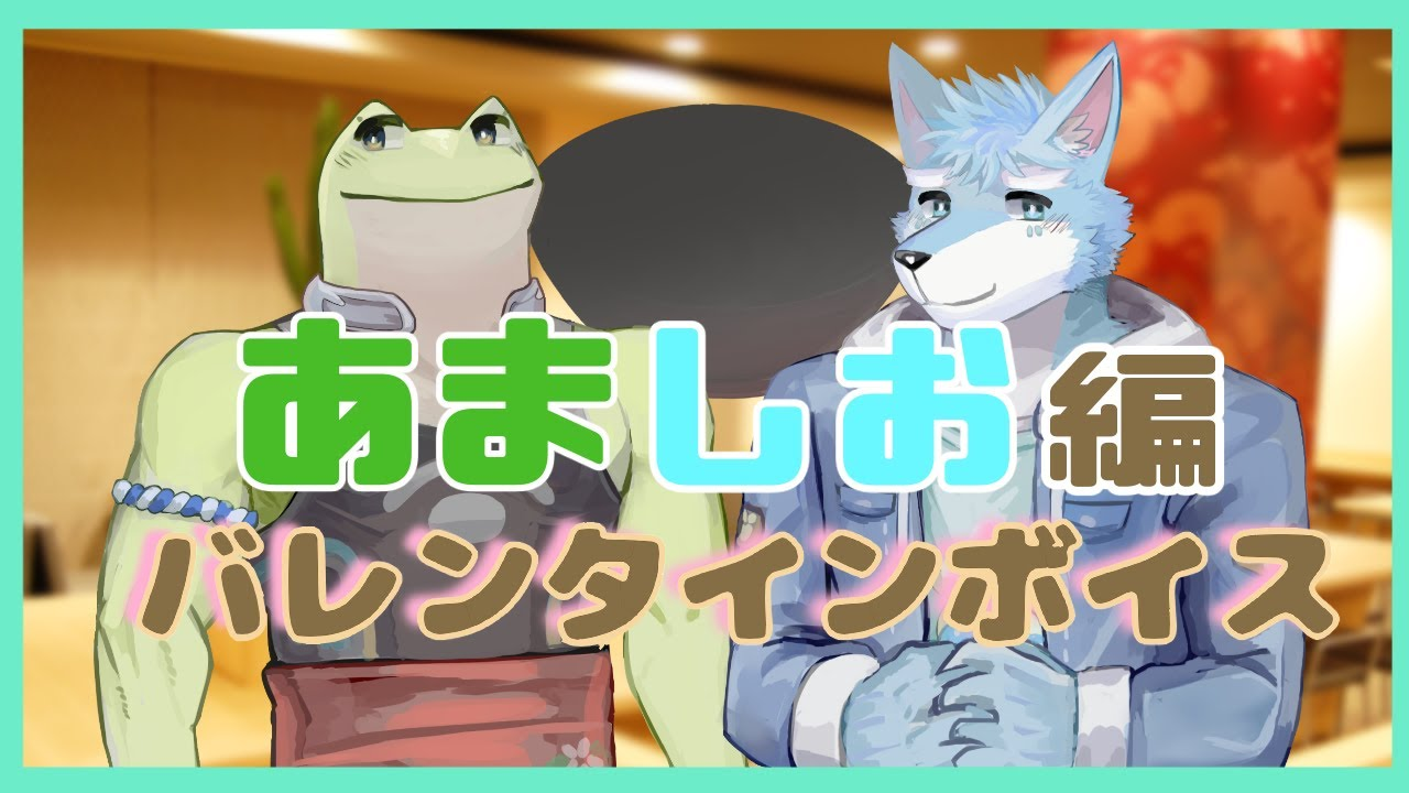 【バレンタイン2021】あましおとバレンタイン【Sweet Beast message】