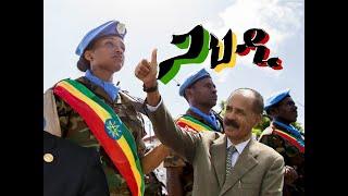 ካብ ሕሹኽሹኽ ናብ ጋህዲ! #Alenamediatv #Eritrea #Ethiopia #Tigrai screenshot 4