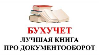 Бухучет для начинающих | Что почитать | Книги по бухучету | Бухгалтерия | Книга бухгалтерский учет