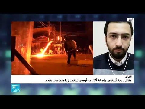 العراق: ما جدوى التعديلات وسط استمرار الاحتجاجات؟  - نشر قبل 1 ساعة
