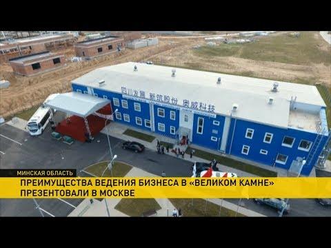 Смотреть Преимущества ведения бизнеса в «Великом камне» презентовали в Москве онлайн