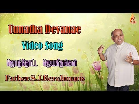 Father Berchmans - Unnatha Devanae (Father. S. J. Berchmans)