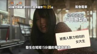 11/25 @信義威秀、台北新光雙戲院聯映! 官網http://www.catchplay.com/...