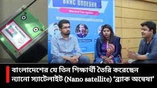 বাংলাদেশের যে তিন শিক্ষার্থী তৈরি করেছেন ন্যানো স্যাটেলাইট Nano satellite 'ব্র্যাক অন্বেষা'