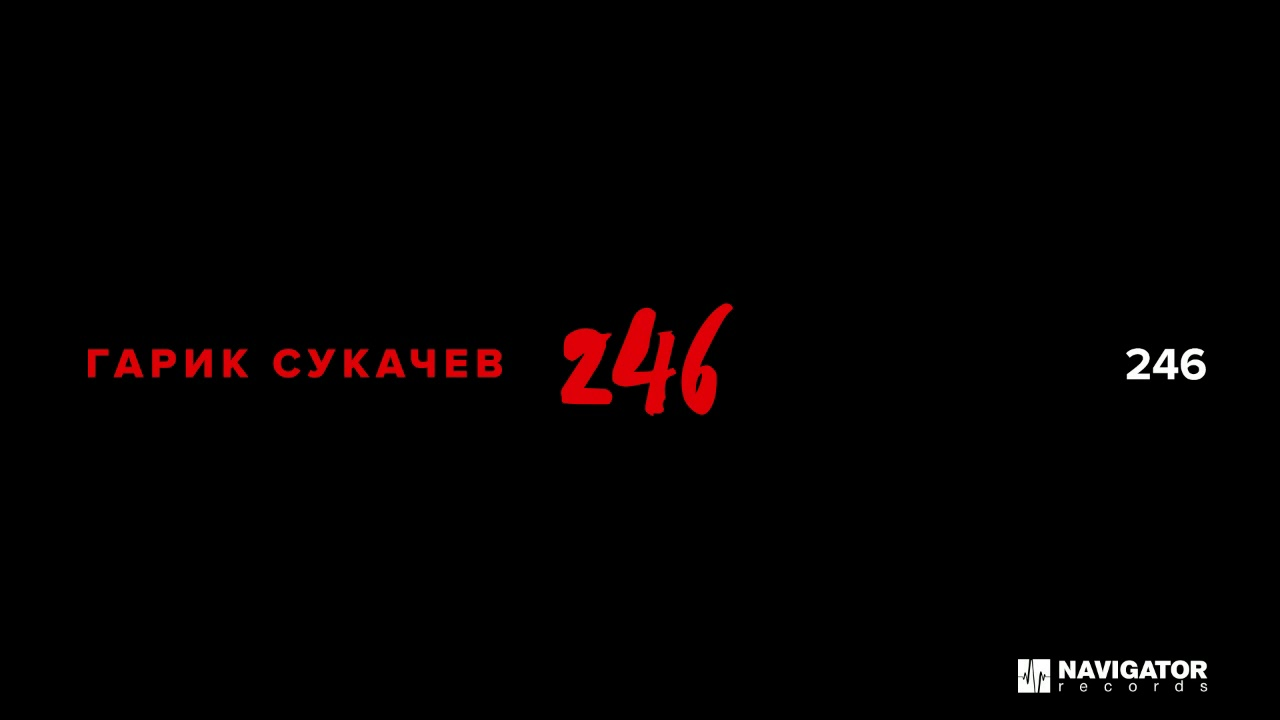 Гарик Сукачев — 246 (Аудио) Новый альбом 2019