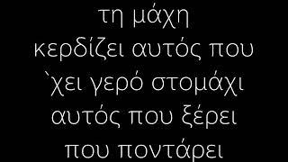 Anser - Ολα Ειναι Τζογος(Lyrics)