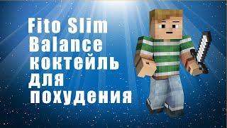 Fito Slim Balance коктейль для похудения - эффективное похудение! fito slim balance для похудения.