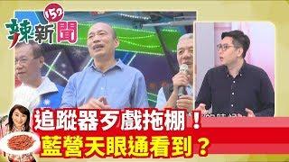 【辣新聞152】追蹤器歹戲拖棚!藍營天眼通看到? 2019.08.22