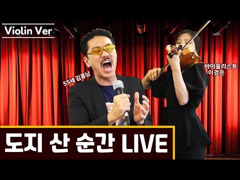 [홍남 Live] 도지킬 앤 하이드 - 도지 산 순간(song by 김홍남) with. 바이올리스트 이경은ㅣ 원곡: 지킬앤하이드 - 지금 이 순간