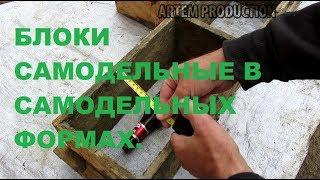 видео Блоки бетонные фбс марки