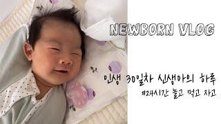[신생아 브이로그] 인생30일차 신생아의 하루, 0개월…