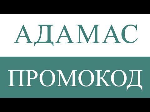 Промокод Адамас