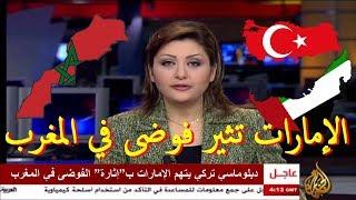 تصريح رسمي لمستشار أردوغان : الامارات تتدخل لزعزعات استقرار المغرب 2018