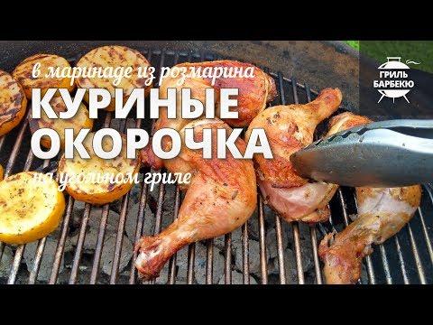 Куриные окорочка на гриле (рецепт на угольном гриле)