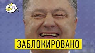 Украина блокирует Вконтакте, Яндекc и Одноклассники - звонок недовольного гражданина! ШОК и РЖАКА