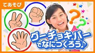 グーチョキパーでなにつくろう♪【手遊び歌】 こどものうた・手あそび 【Japanese Children's Song, Nursery Rhymes & Finger Plays】 thumbnail