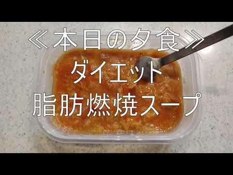 【やせる。】脂肪燃焼スープ9日目