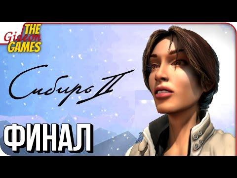 Прохождение игры Syberia 2 часть 7 - Inception