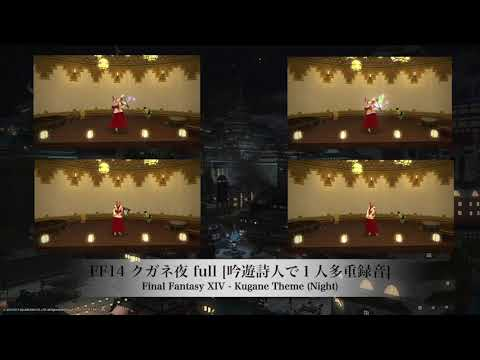 【FF14 楽器演奏】クガネ夜 BGM full [吟遊詩人で1人多重録音]