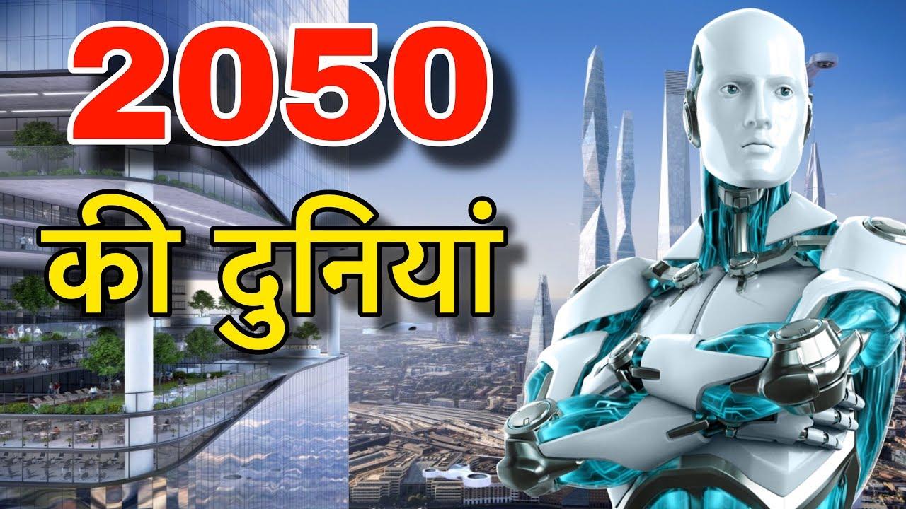 FUTUR OF 2050 IN HINDI || 2050 की दुनियाँ || 2050 FUTURE WORLD TECHNOLOGY || 2050 FUTURE WORLD