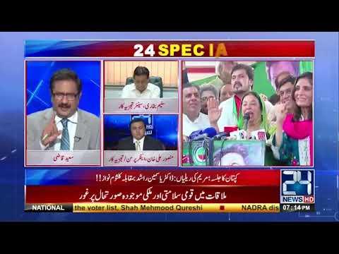 NA 120 Election - Special Transmission- 8 -September -2017 - 24 News HD