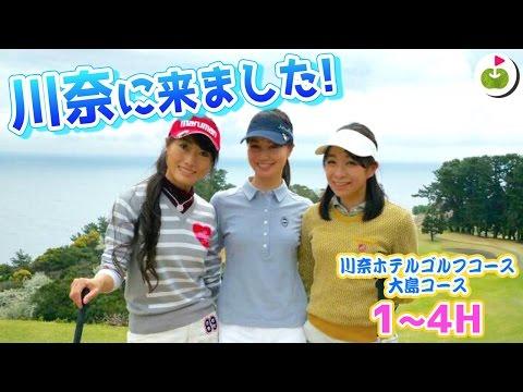 川奈ホテルゴルフコースにやってきた!