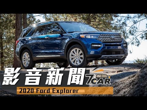 【影音新聞】2020 Ford Explorer|強悍霸氣更可靠