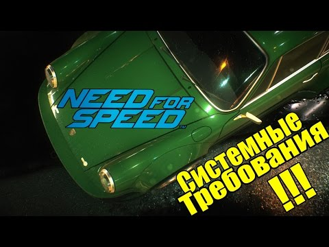 Need for Speed 2015 - Системные Требования [Завышены сразу]