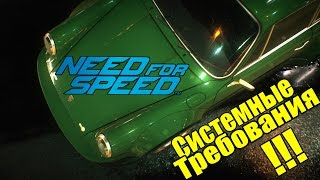 видео Need for Speed - системные требования PC-версии
