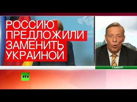 Россию предложили заменить Украиной вG7