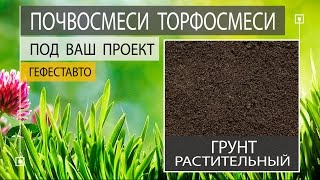 Растительный грунт – Плодородная земля или Растительный слой грунта.(Растительный грунт – Плодородная земля или Растительный слой грунта. Растительный грунт: цена, покупка,..., 2015-09-02T21:11:09.000Z)
