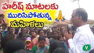 హరీష్ మాటలకు మురిసిపోతున్న మహిళలు | MLA Harish Rao Speech at Siddipet | Velugutv