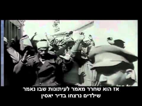The  Palestinian lie:  The so called Nakba  - תרגום עברי