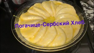 Самый вкусный рецепт хлеба Погачице Ухо слона Сербский хлеб