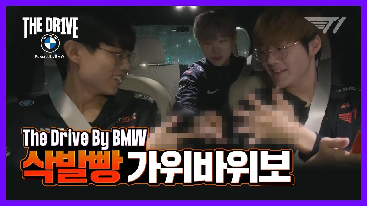 [BMW THE DRIVE] 삭발빵 가위바위보 간다...   T1 WIN CAM