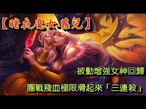 傳說對決_暗夜魔女-蘿兒【被動增強女神回歸&團戰殘血極限滑起來「三連殺」】
