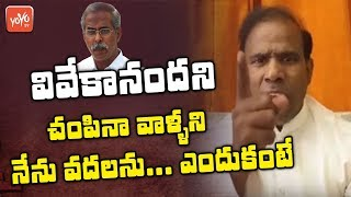 KA Paul About YS Vivekananda Reddy | Demands CID Inquiry | YS Jagan | AP Politics | YOYO TV Channel