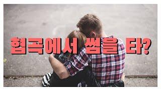 부숴버리겠어 [파카 리그오브레전드]
