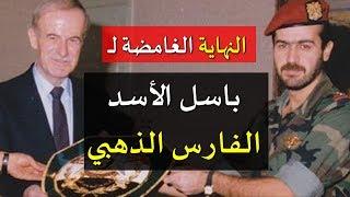 باسل الاسد الفارس الذهبي ونهايته الغامضة معلومات لاتعرفها