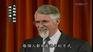 【高畫質 清晰版】使徒行傳(一)│ 大衛鮑森 David Pawson