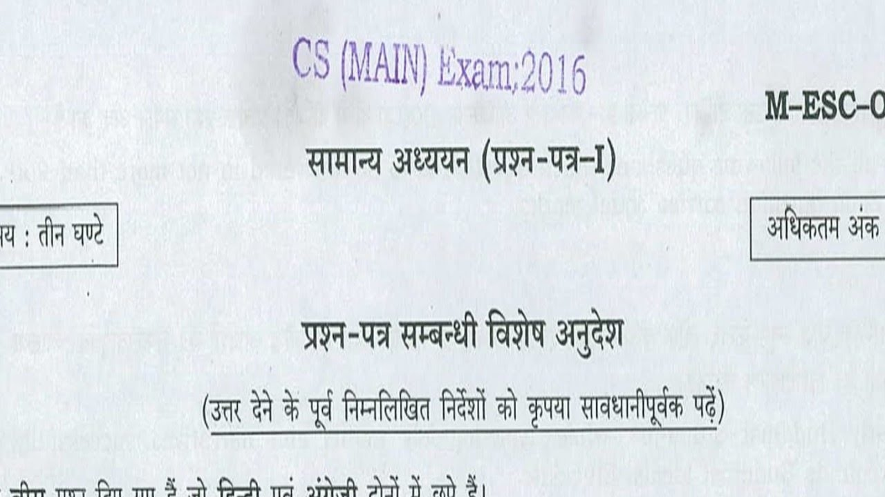 Ias Mains 2015 Question Paper Pdf