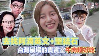 去找阿滴滴妹+聖結石聖嫂Bang!台灣機場的商務艙VIP牛肉麵太好吃了吧!ft CodyHong, Yangbaobei, 肯肯
