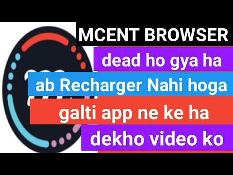 mcent browser dead | ab kabhi be recharge nahi hoga | recharge
