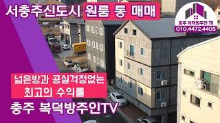 [충주복덕방주인TV] 012_공실률 걱정없는 원룸통매매…