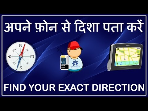 Apne Mobile Phone Se Direction Pata Karen ! Find The Direction Using Your Mobile