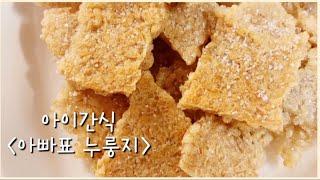 간식 - 아빠표 누룽지 만들기/초간단/아이간식/초등간식…